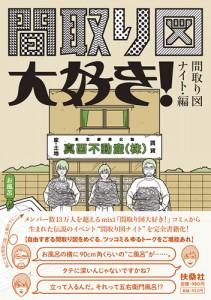 『間取り図大好き!』(扶桑社)